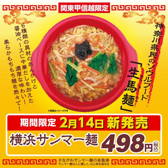 ローソン横浜サンマー麺